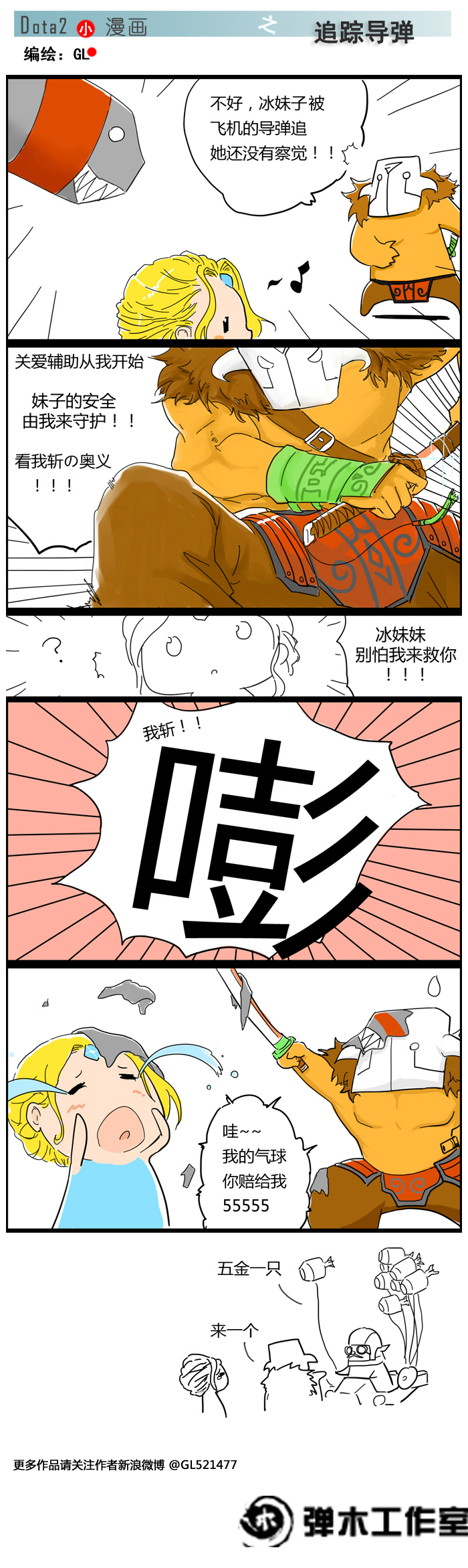 dota2矮人直升机四格漫画