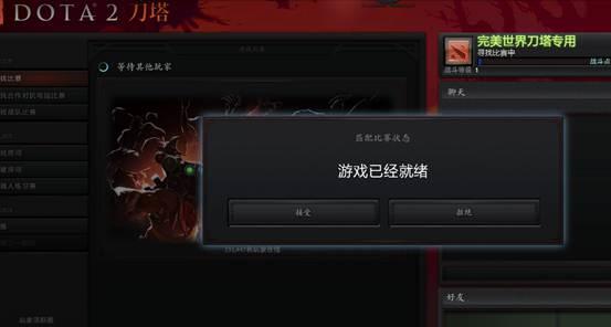在游戏已经就绪界面中点击接受,进入dota2正常匹配.