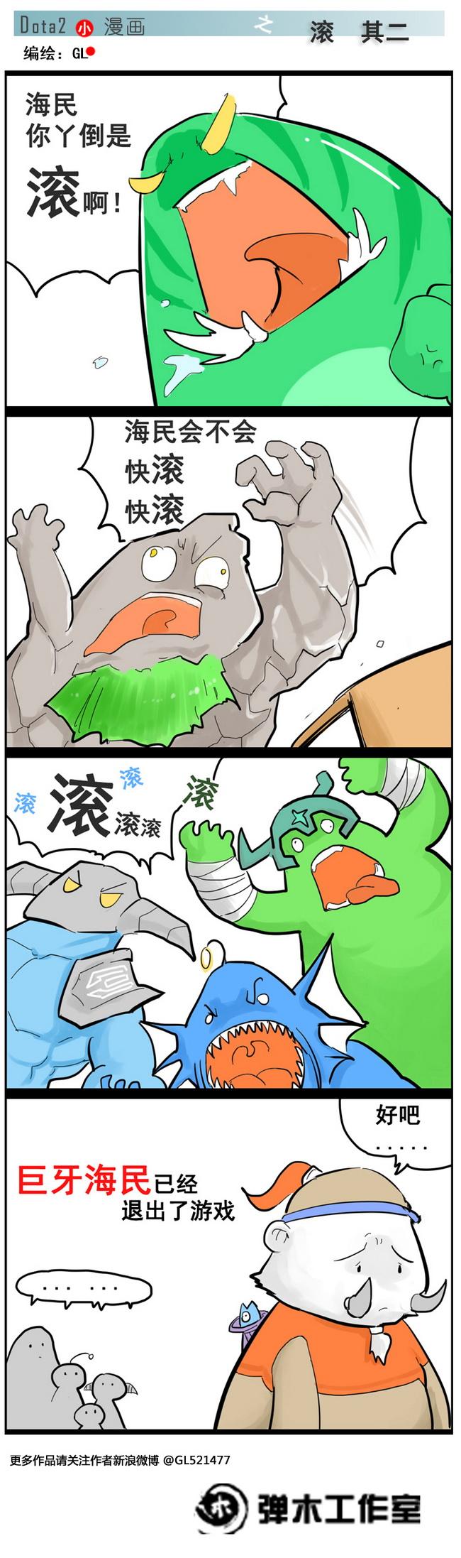团灭发动机的励志剧 dota2巨牙海民四格漫画